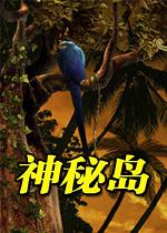 神秘岛中文版解谜游戏