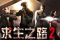 求生之路2完整中文版