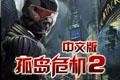 孤岛危机2(Crysis 2)中文免安装硬盘版