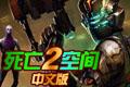 死亡空间2(Dead Space 2)中文绿色版 + 完美修改器合集