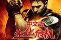 生化危机5简体中文免安装版
