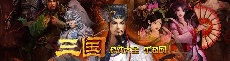 三国游戏大全