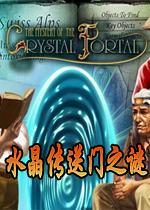 水晶传送门之谜
