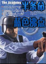 半条命:蓝色沸点中文整合硬盘版