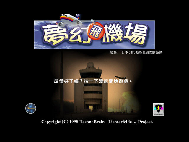 梦幻飞机场下载(航空管制模拟游戏)-游戏下载