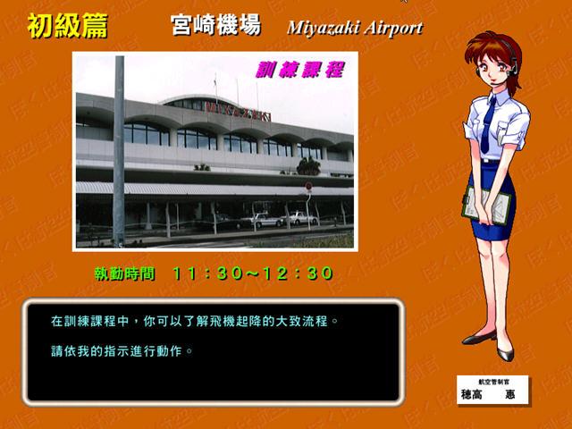 梦幻飞机场(航空管制模拟游戏)截图2
