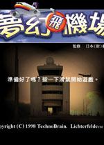 梦幻飞机场(航空管制模拟游戏)
