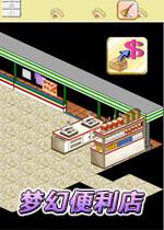 梦幻便利店(卡通模拟经营游戏)