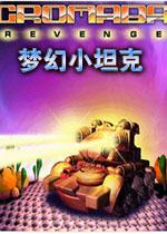 梦幻小坦克(精品坦克小游戏)
