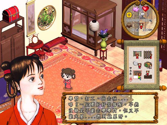 东方风格的养成游戏 水灵仙子中文版