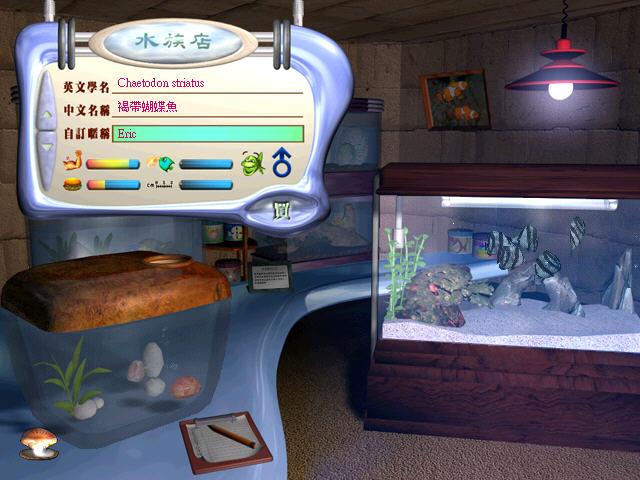 梦幻水族箱截图3