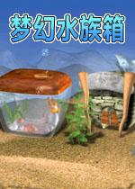 梦幻水族箱(收集珍稀鱼种游戏)