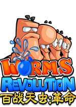 百战天虫:革命(Worms Revolution)