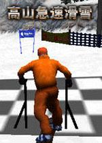 高山急速滑雪