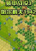 装甲战役3:哈尔科夫1942