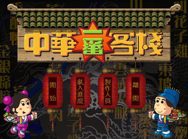 中华一番客栈中文硬盘版截图0