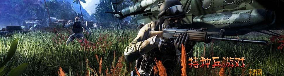 特种兵游戏_类似特种兵的游戏合集 乐游网