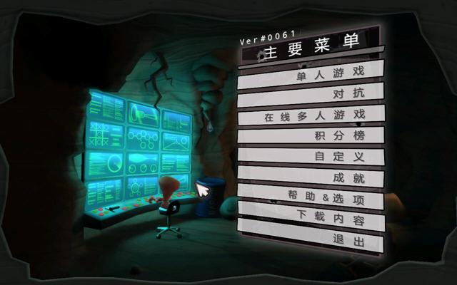 百战天虫:革命(Worms Revolution)中文PC正式版截图0