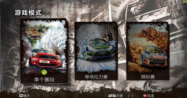 世界汽车拉力锦标赛3(wrc3)中文破解版截图0