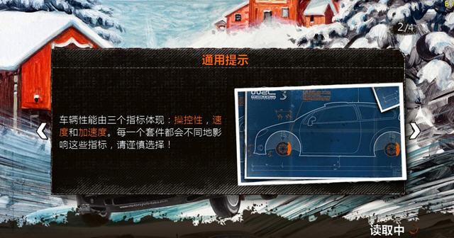 世界汽车拉力锦标赛3(wrc3)中文破解版截图1