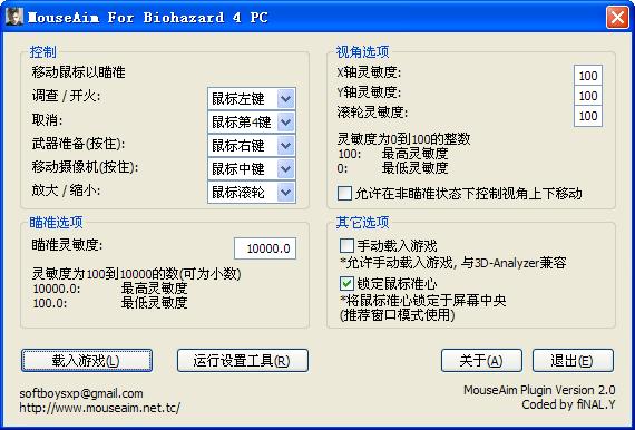 生化危机4鼠标模拟工具(让生化危机4支持鼠标操作)