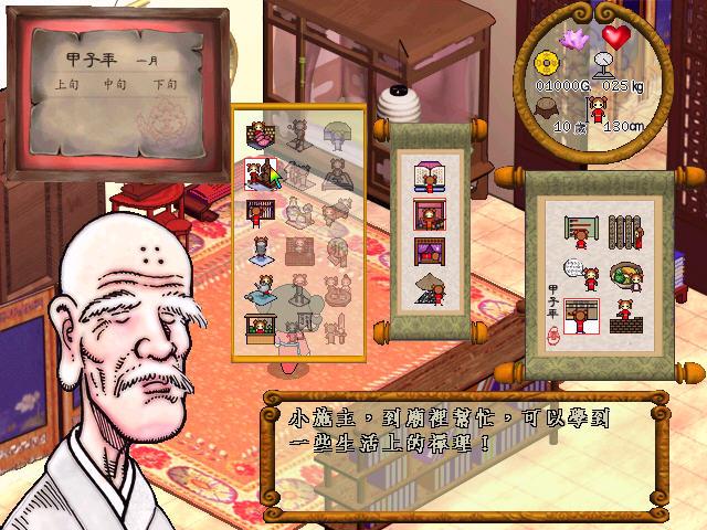 水灵仙子完美中文硬盘版截图1