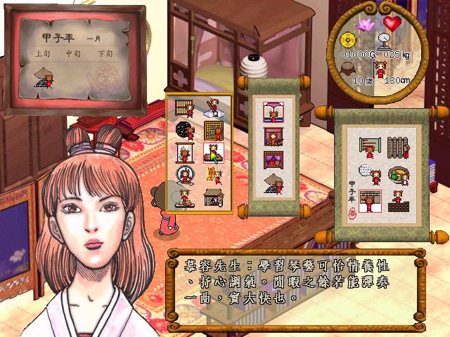 水灵仙子完美中文硬盘版截图2