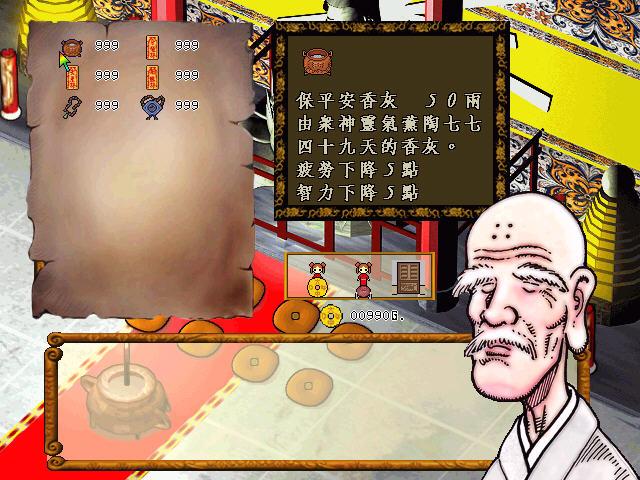 水灵仙子完美中文硬盘版截图3