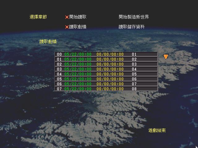 新世界战记截图1