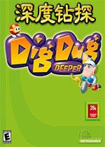 深度钻探(Dig Dug Deeper)英文版