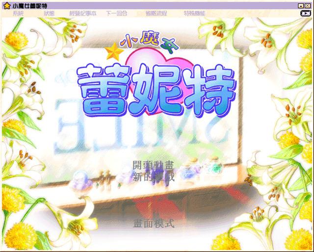 小魔女蕾妮特中文完整版截图1