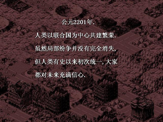 未来零点(future zero)中文硬盘版截图0