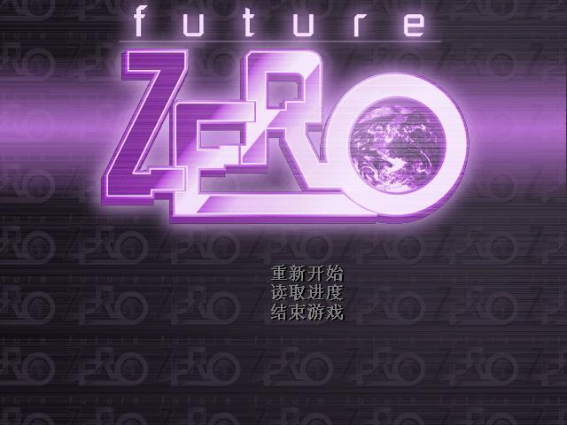 未来零点(future zero)中文硬盘版截图2