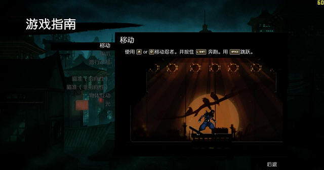 忍者印记中文破解版截图1