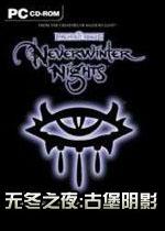 无冬之夜:古堡阴影