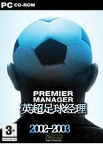 英超足球经理2002-2003