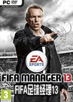 FIFA足球经理13升级补丁