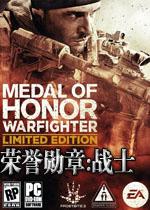 荣誉勋章:战士升级补丁