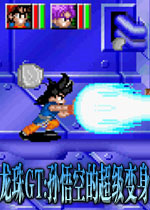 龙珠GT:孙悟空的超级变身