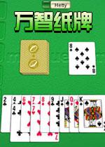 万智纸牌(Masque Card Games)