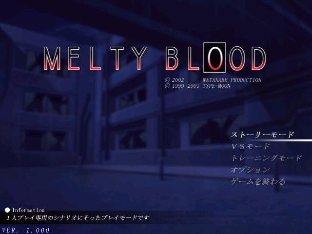 月姬格斗(Melty Blood)截图1