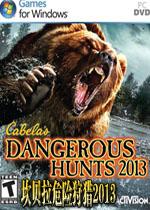 坎贝拉危险狩猎2013