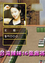 台湾辣妹16张麻将