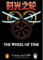 时光之轮(wheel of time)