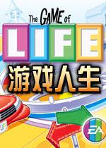 游戏人生2012