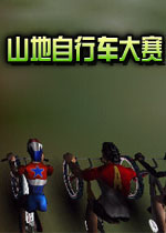 山地自行车大赛(Mountain Biking Extreme)