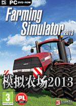 模拟农场2013破解版
