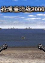 抢滩登陆战2000