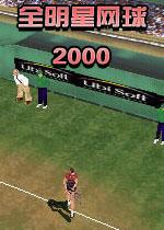 全明星网球2000
