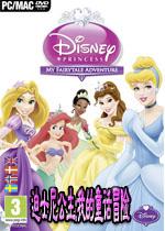 迪士尼公主:我的童话冒险